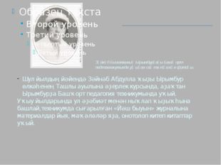 Зәйнәб Биишеваның Ырымбурҙағы Башҡорт педтехникумында уҡыған саҡта төшкән фо