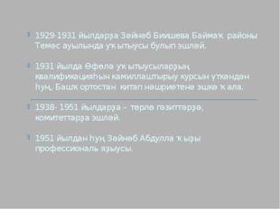 1929-1931 йылдарҙа Зәйнәб Биишева Баймаҡ районы Темәс ауылында уҡытыусы булып