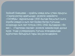 Зәйнәб Биишева – оҙайлы ижад юлы үткән яҙыусы. «Гөрләүектәр араһында» исемле
