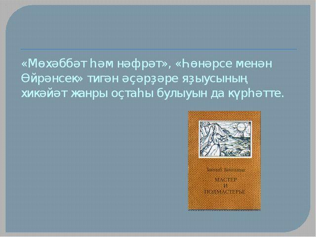 «Мөхәббәт һәм нәфрәт», «Һөнәрсе менән Өйрәнсек» тигән әҫәрҙәре яҙыусының хикә...