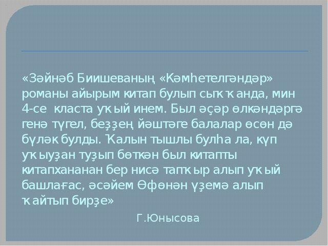 «Зәйнәб Биишеваның «Кәмһетелгәндәр» романы айырым китап булып сыҡҡанда, мин 4...