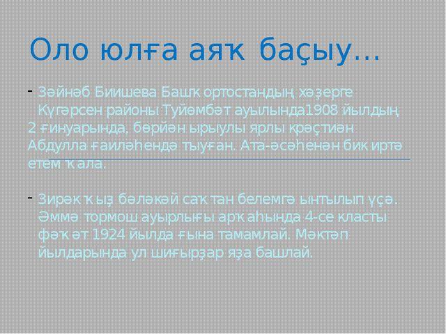 Оло юлға аяҡ баҫыу… Зәйнәб Биишева Башҡортостандың хәҙерге Күгәрсен районы Ту...