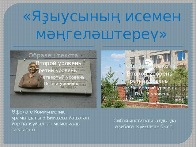 «Яҙыусының исемен мәңгеләштереү» Өфөләге Коммунистик урамындағы З.Биишева йәш...