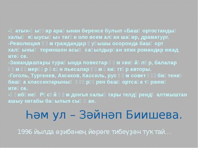 -Ҡатын-ҡыҙҙар араһынан беренсе булып «Башҡортостандың халыҡ яҙыусыһы» тигән о...