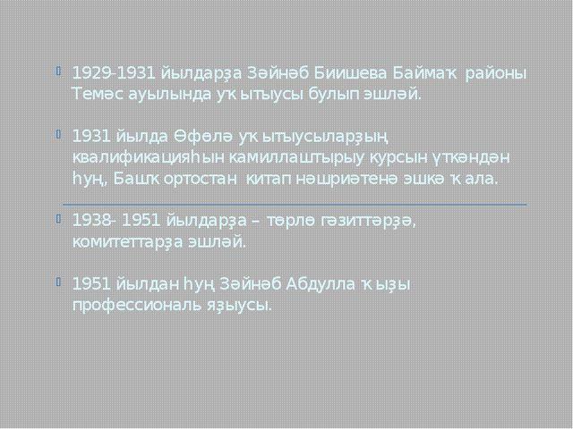 1929-1931 йылдарҙа Зәйнәб Биишева Баймаҡ районы Темәс ауылында уҡытыусы булып...