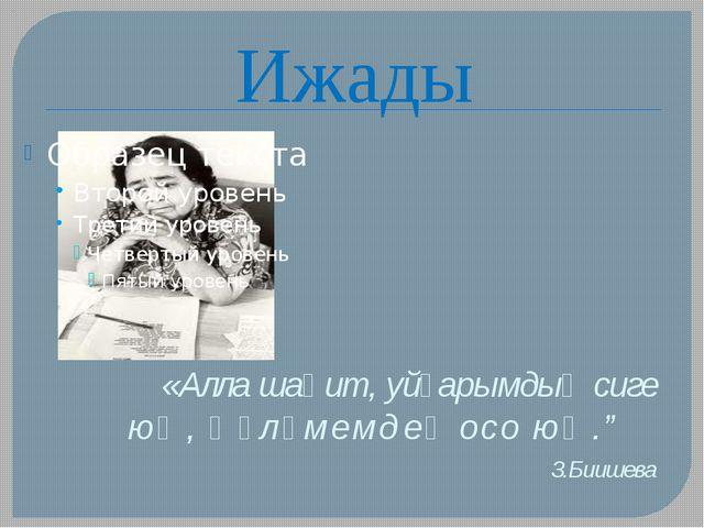"Ижады «Алла шаһит, уйҙарымдың сиге юҡ, ҡәләмемдең осо юҡ.""З.Биишева"