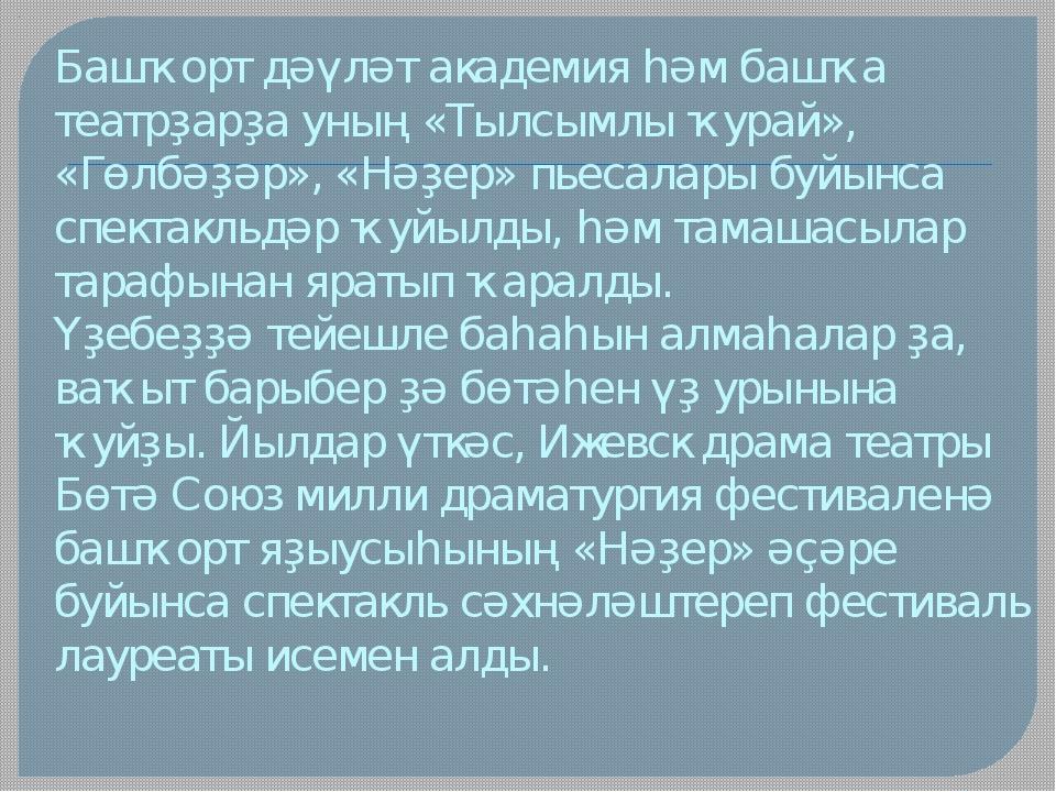 Башҡорт дәүләт академия һәм башҡа театрҙарҙа уның «Тылсымлы ҡурай», «Гөлбәҙәр...