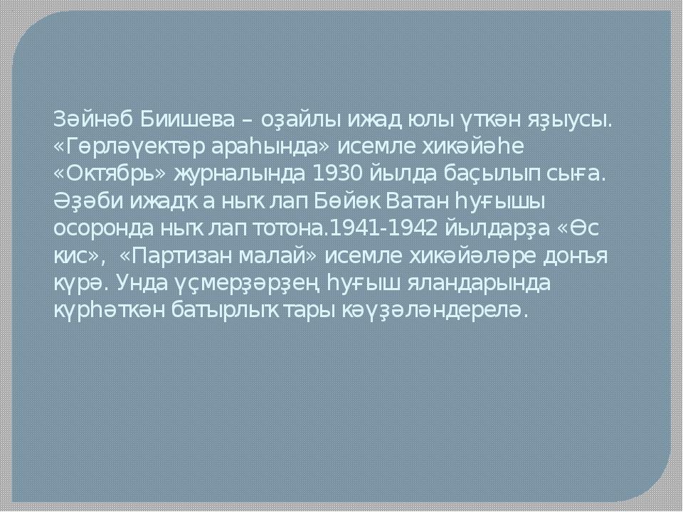 Зәйнәб Биишева – оҙайлы ижад юлы үткән яҙыусы. «Гөрләүектәр араһында» исемле...