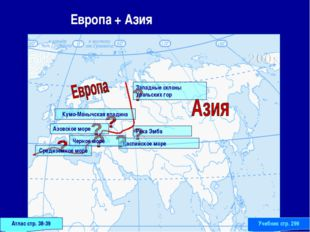 Европа + Азия Атлас стр. 38-39 Учебник стр. 299 Западные склоны Уральских го