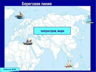 Береговая линия море, полуостров острова море, полуостров острова море, полу