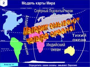2 Определите какие океаны омывают Евразию Модель карты Мира 0˚ Экватор 180˚ к