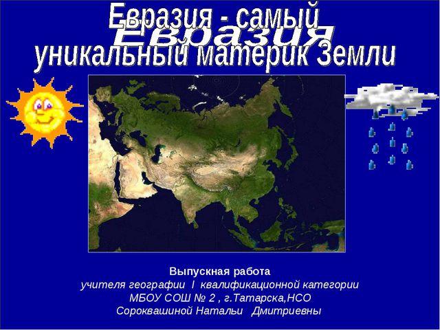 Выпускная работа учителя географии I квалификационной категории МБОУ СОШ № 2...