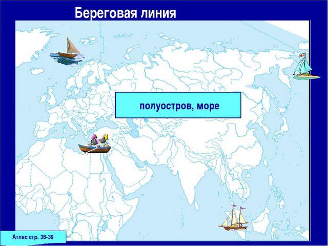 Береговая линия море, полуостров острова море, полуостров острова море, полу...