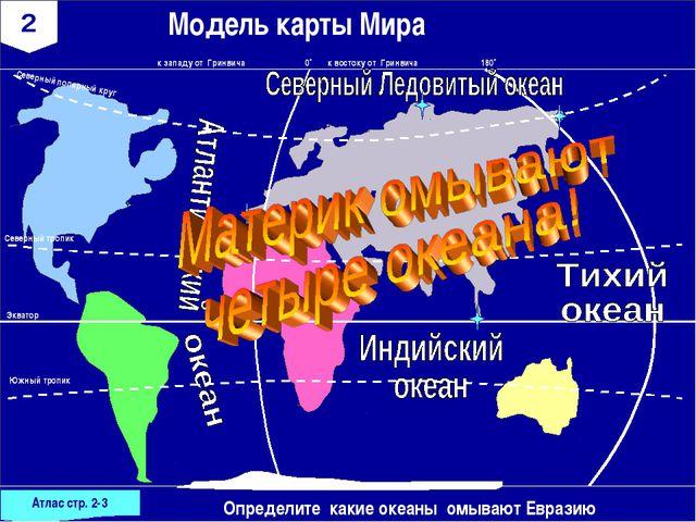 2 Определите какие океаны омывают Евразию Модель карты Мира 0˚ Экватор 180˚ к...
