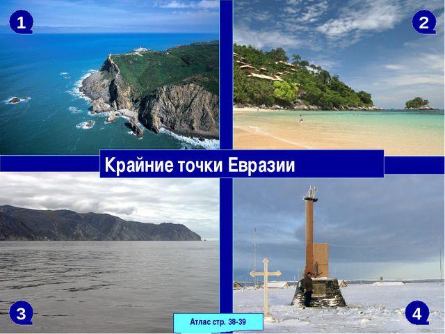 1 2 3 4 Атлас стр. 38-39 Крайние точки Евразии