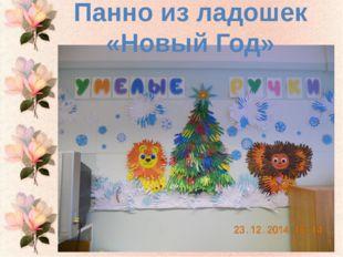 Панно из ладошек «Новый Год»
