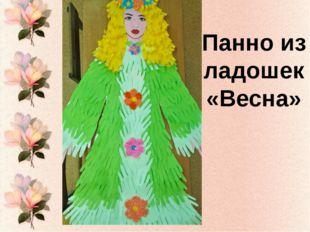 Панно из ладошек «Весна»