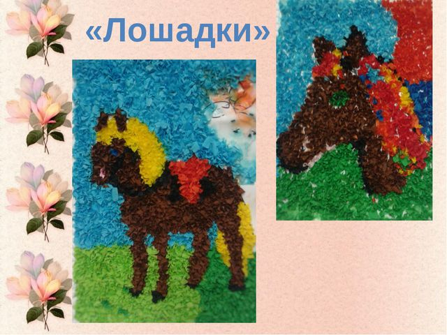 «Лошадки»