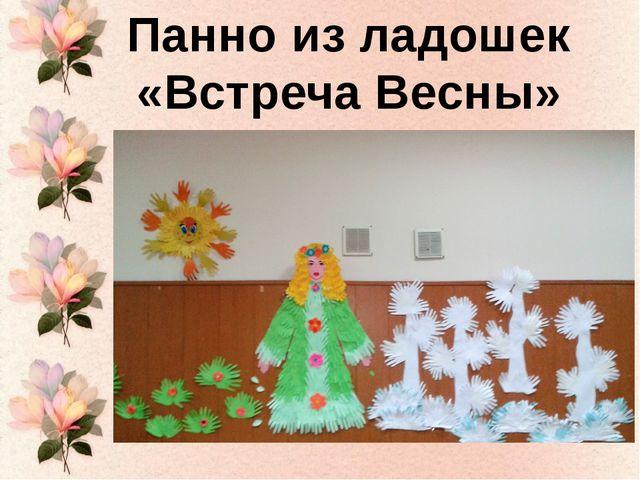 Панно из ладошек «Встреча Весны»