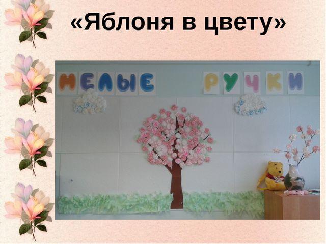 «Яблоня в цвету»