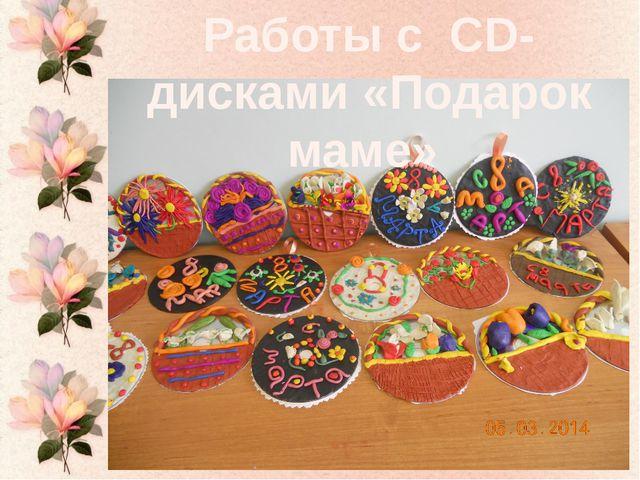 Работы с CD-дисками «Подарок маме»
