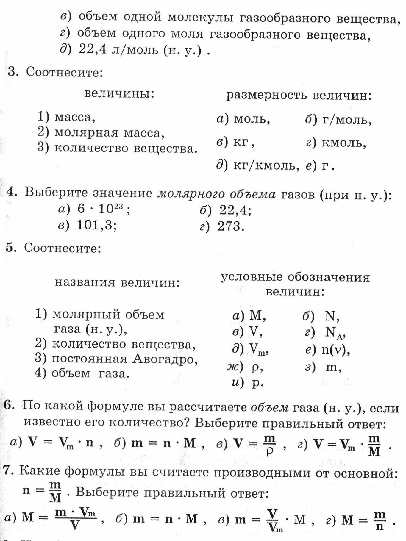 Химия 8 класс решение задач количество вещества задачи лизинг решение