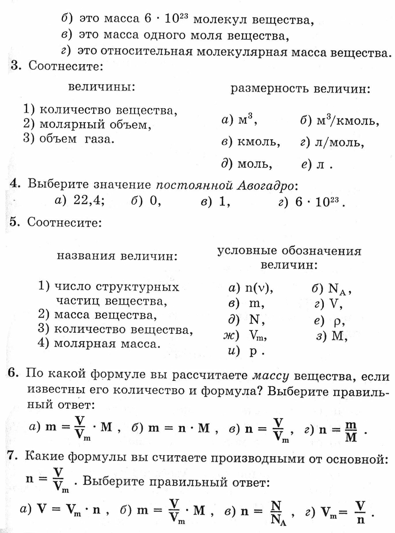 Задачи по химии с решения 8 класс решение задач умножение двузначного числа на однозначное