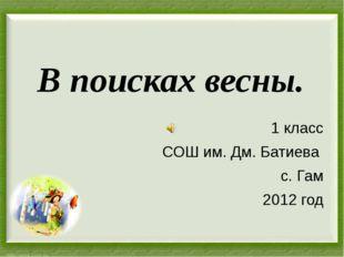 В поисках весны. 1 класс СОШ им. Дм. Батиева с. Гам 2012 год