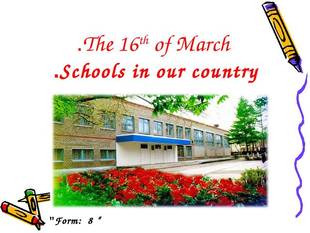 """The 16th of March. Schools in our country. Form: 8 """"Ә"""""""