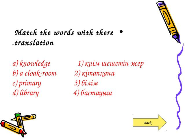 Match the words with there translation. a) knowledge 1) киім шешетін жер b) a...