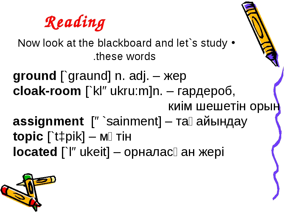 Reading Now look at the blackboard and let`s study these words. ground [`grau...