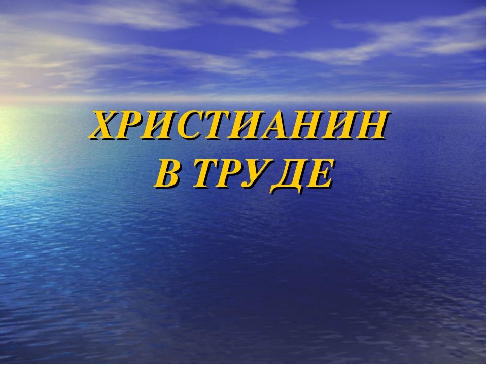 ХРИСТИАНИН В ТРУДЕ