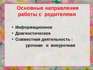 Основные направления работы с родителями Информационное Диагностическое Совме