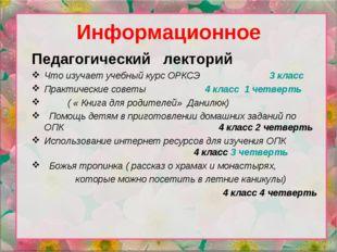 Информационное Педагогический лекторий Что изучает учебный курс ОРКСЭ 3 класс