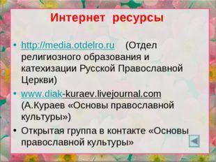 Интернет ресурсы http://media.otdelro.ru (Отдел религиозного образования и ка
