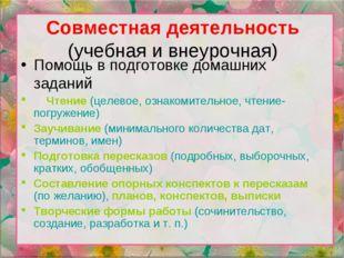 Совместная деятельность (учебная и внеурочная) Помощь в подготовке домашних