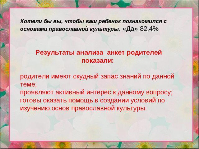 Хотели бы вы, чтобы ваш ребенок познакомился с основами православной культуры...