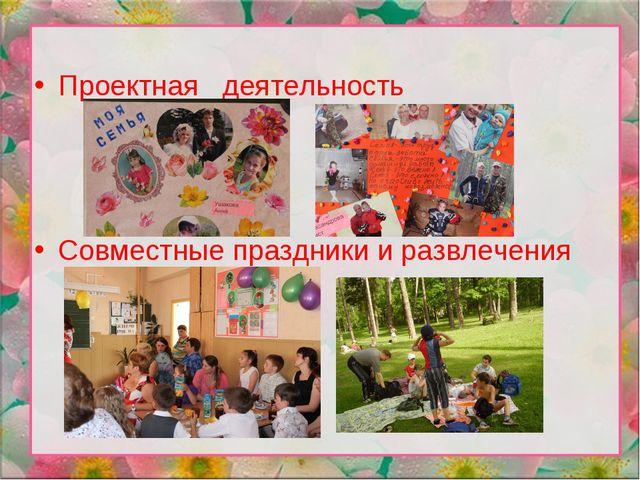 Проектная деятельность Совместные праздники и развлечения