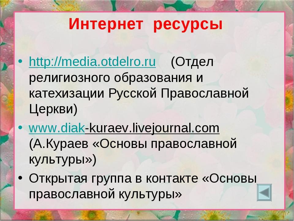 Интернет ресурсы http://media.otdelro.ru (Отдел религиозного образования и ка...