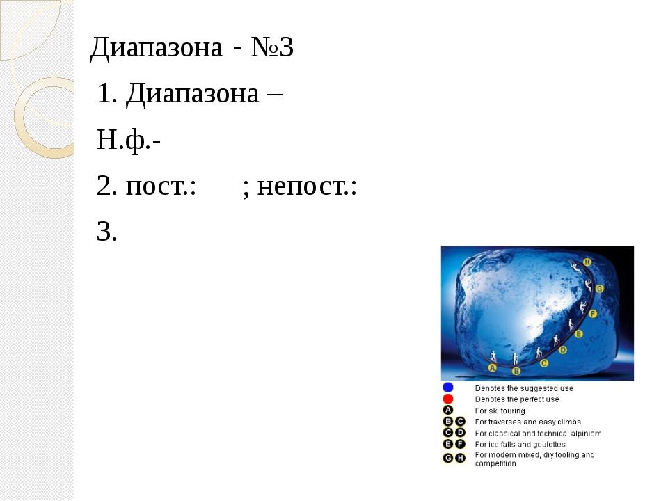 Диапазона - №3 1. Диапазона – Н.ф.- 2. пост.: ; непост.: 3.