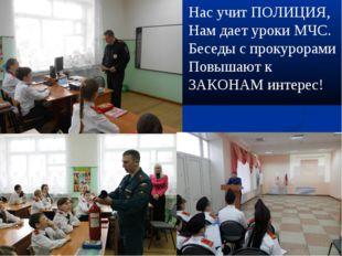 * * Нас учит ПОЛИЦИЯ, Нам дает уроки МЧС. Беседы с прокурорами Повышают к ЗАК