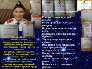 * * Леушин Илья -отличник класса -победитель олимпиад школьного, муниципально