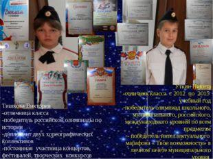 * * Тишкова Виктория -отличница класса -победитель российской олимпиады по ис