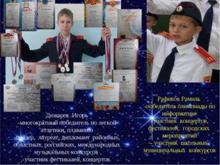 * * Дюкарев Игорь -многократный победитель по легкой атлетики, плаванию -приз