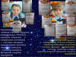 * * Барышникова Ольга активная участница городских, муниципальных, областных