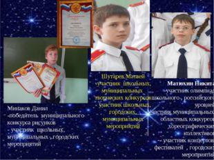 * * Минаков Данил -победитель муниципального конкурса рисунков - участник шко