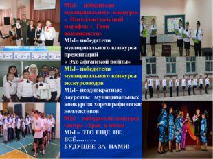 * * МЫ- победители муниципального конкурса « Интеллектуальный марафон « Твои