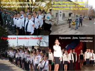 * * Открытие монумента Героям Социалистического труда Торжественное построени