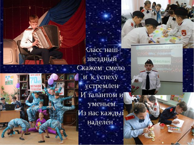 * * Класс наш звездный Скажем смело и к успеху устремлен И талантом и уменьем...