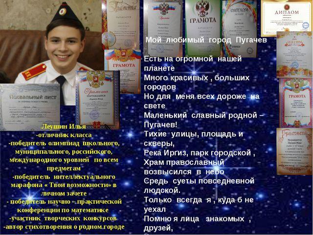 * * Леушин Илья -отличник класса -победитель олимпиад школьного, муниципально...